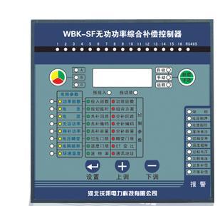 WBK-SF无功功率自动补偿控制器