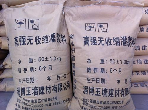 东营灌浆料/2013春节团购优惠价咨询。。。