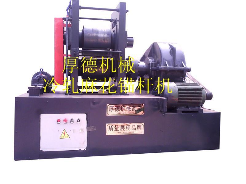 锚杆机价格|矿用麻花锚杆专用生产设备麻花锚杆机价格