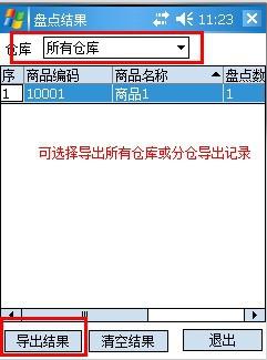 数据采集器/手持终端/PDA/盘点机程序开发