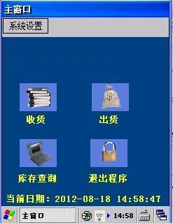 PDA手持数据采集器软件定制