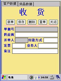 手持PDA仓库盘点系统(程序)开发