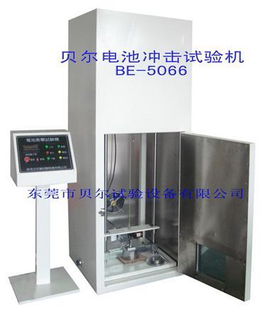 电池冲击试验机BE-5066