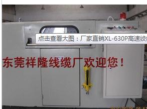 XL-630P绞线机
