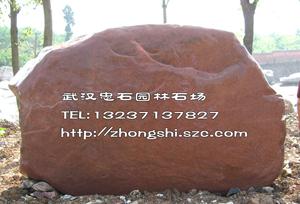 湖北武汉景观石_武汉景石武汉奇石花岗石·三峡石