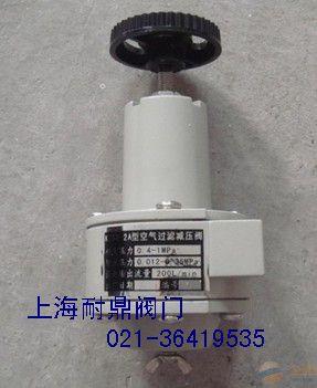 qfh-261 kz03-2a,prf-403,qfh-261, kz03型空气过滤减压阀图片