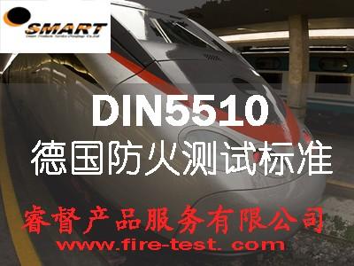 德国DIN5510-2防火等级防火测试