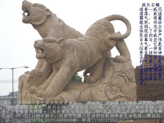 生肖动物雕塑大全:石雕虎,石雕虎豹,石雕熊,石雕熊猫