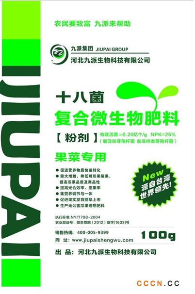 供应膨果叶面肥|台湾叶面肥|复合微生物叶面肥