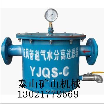 YJQS_C压管道气水分离器_【最新供应信息】