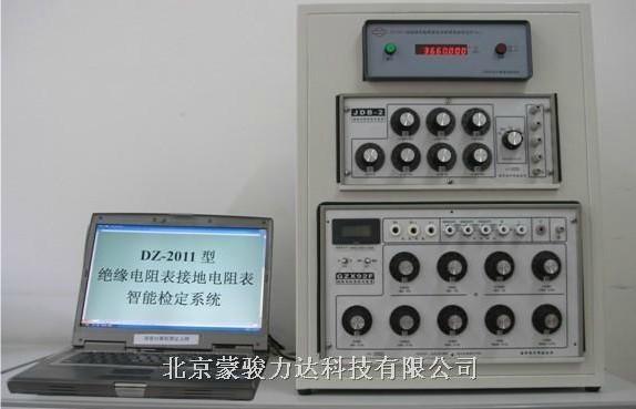 DZ-2011型绝缘电阻表接地电阻表智能检定系统