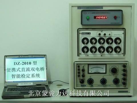 DZ-2010型便携式直流单双电桥智能检定装置