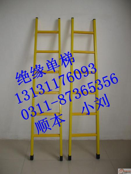 玻璃钢人字梯、马鞍山电工绝缘梯+配电房梯子