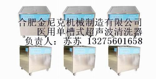 医用单槽式数控超声波清洗机
