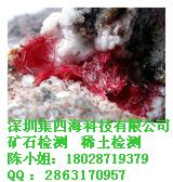 金属菱铁矿粉钼元素化验钼含量检测