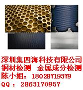 不锈钢检测材质成分分析化验深圳化验钢管
