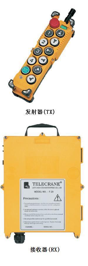台湾禹鼎F23-D遥控器