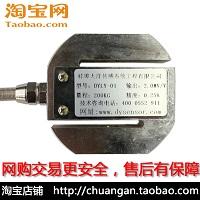 S型称重传感器 量程0-300kg