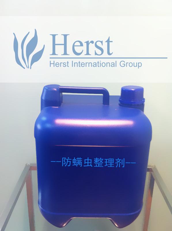 防螨虫药水,防螨虫过敏助剂,针织品防螨虫剂