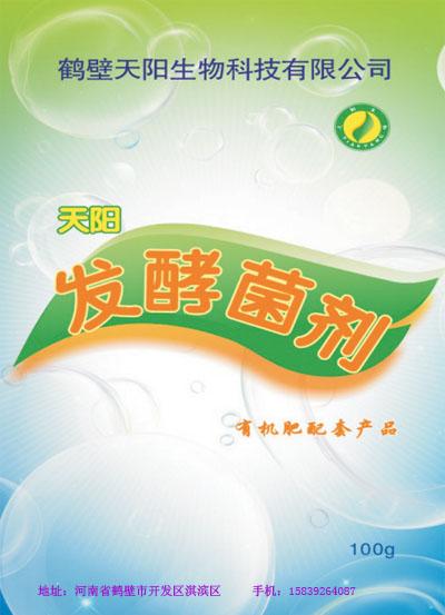有机肥发酵剂(酵素剂   促腐剂)
