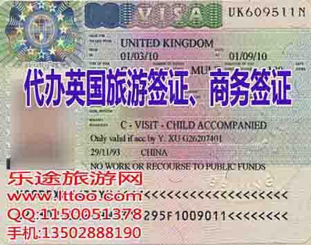英国商务签证_英国商务签证材料要求 半年有效期