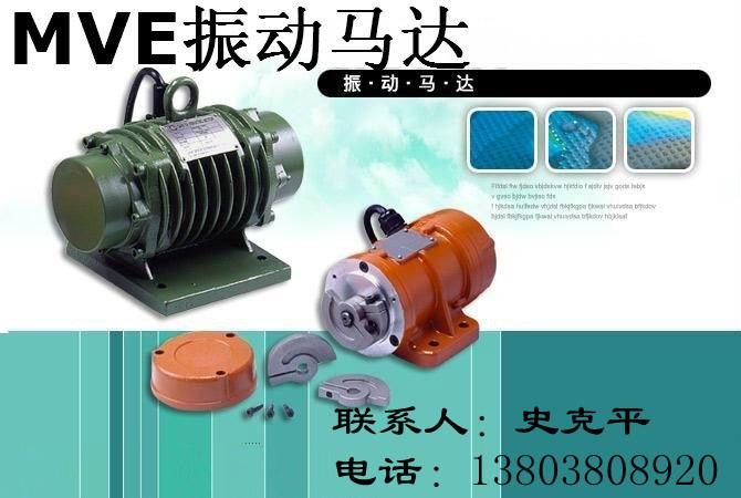 宏达【精品】MVE系列振动电机