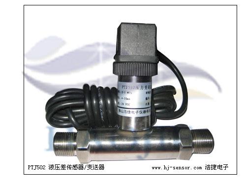 高温液压传感器-试验管路液压大小专用仪器液压变送器