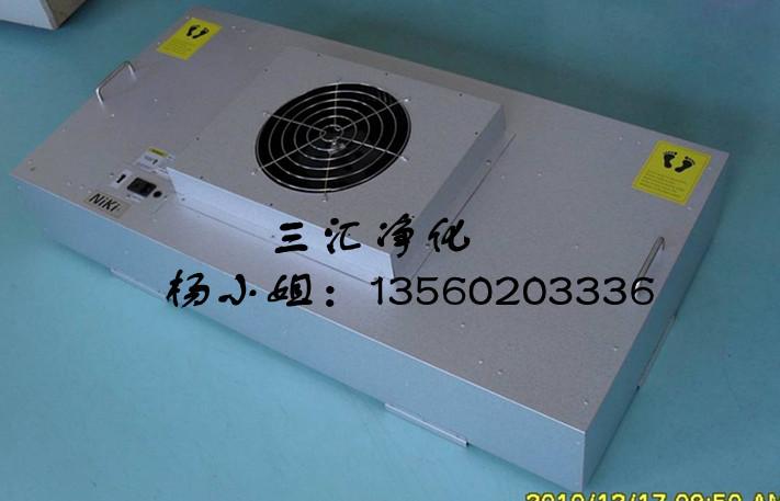 ffu多少钱一台、ffu厂家、ffu是什么意思、北京ffu
