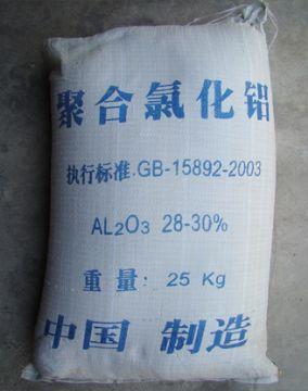 工业型聚合氯化铝(PAC)、食用级聚合氯化铝