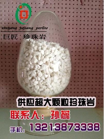 农园艺专用膨胀珍珠岩