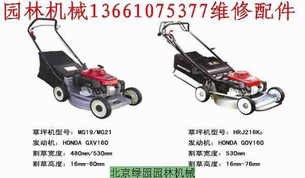 供应园林机械/绿化设备/园林工具/喷灌设备/园艺用具/维修配件
