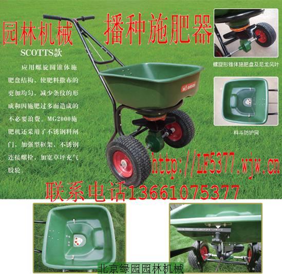 供应播种施肥器/园林机械绿化设备