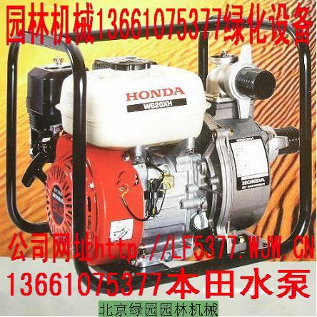 供应本田水泵WB20XH/WB30XH、各种园林机械维修配件