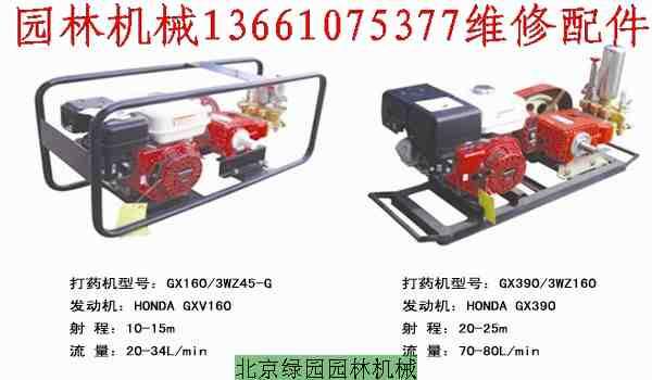 供应本田GX390打药机13马力160物理泵打药机园林机械