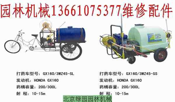 供应三轮打药车GX160/5.5HP/45物理泵打药机园林机械