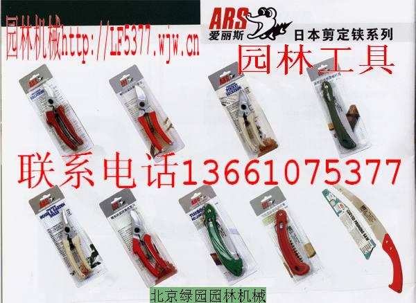 供应爱丽斯手锯ARS-CAM-18L/ARS-TL-27园林工具