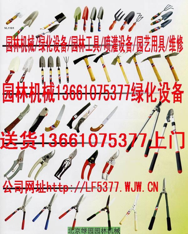 供应手剪/剪枝剪/高枝剪/手锯/草扒/园林工具园林机械