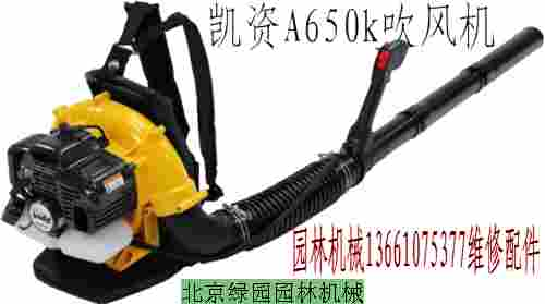 供应凯资吹风机BA650K/园林机械绿化设备