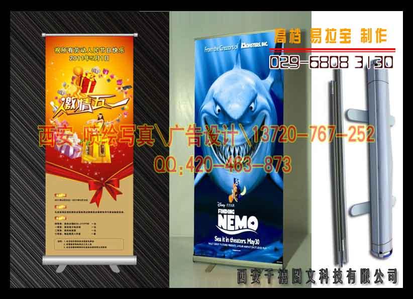 西安小寨易拉宝 x展架 kt板 条幅 喷绘 印刷 广告设计 制作