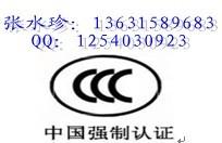 电动干发器CE认证深圳CCC认证整改机构询张水珍
