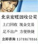 收购旧空调,北京二手空调回收
