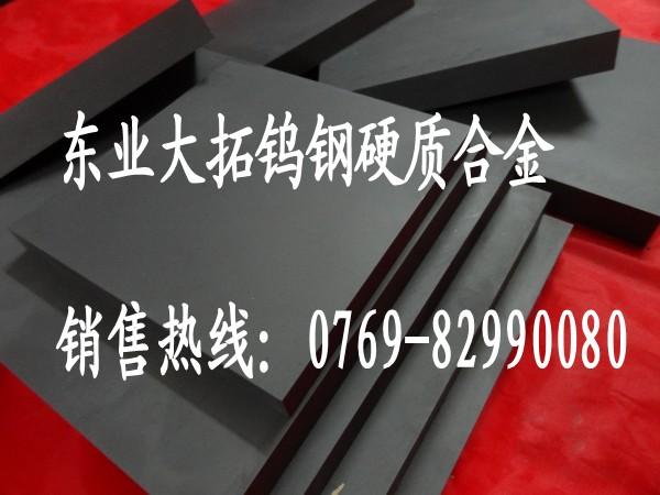 台湾耐冲击钨钢VA80 耐磨钨钢VA80