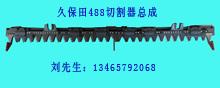 久保田488联合收割机切割器总成