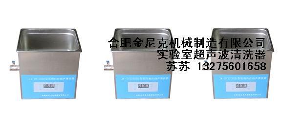 JK超声波清洗器/超声波清洗机