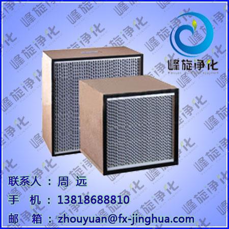 FXH13级铝箔有隔板高效过滤器
