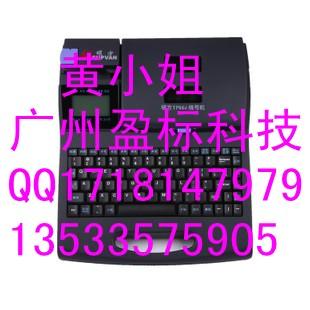 硕方线号机TP66i可连电脑式线号印字机,usb口,打号机