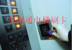 科深通品牌电梯改造电梯刷卡进出的好处