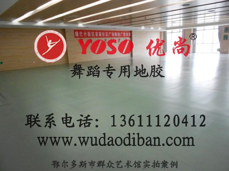 中国木偶剧院专用舞台地胶,央视春晚舞台地胶,优尚舞蹈地板