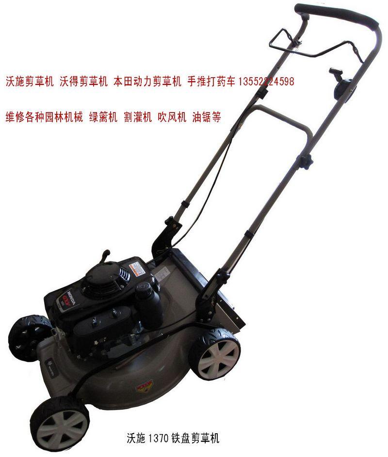 北京沃施铁盘剪草机21寸绿地草坪剪草机园林机械