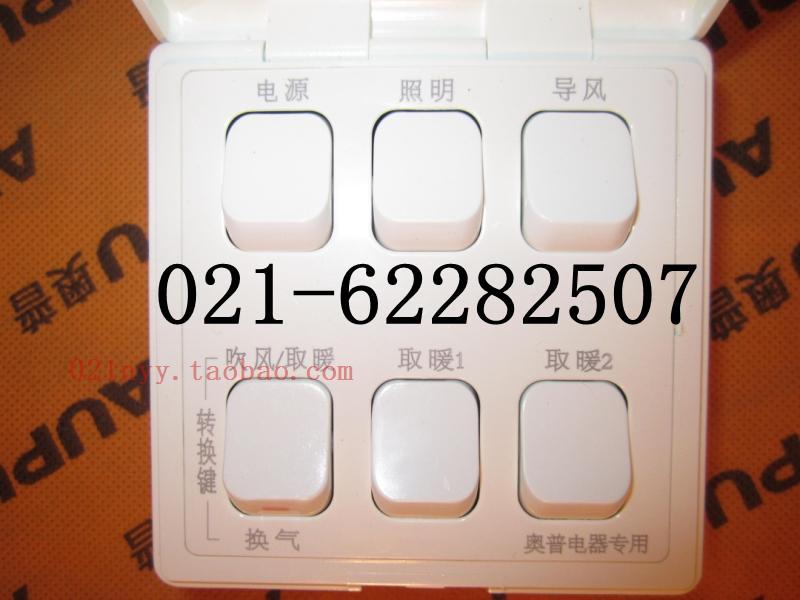 供应企业:上海红盛电器维修公司 产品说明:  专业上海奥普浴霸开关